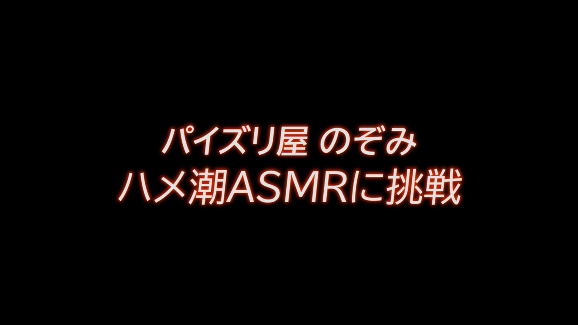 【疑似ASMR】ハメ潮ASMR挑戦してみた!