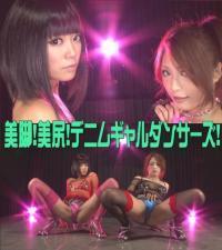 【HD】【個人撮影会】【Tバック】【デニム】デニムギャルダンサーズ!美脚!美尻!レベル高すぎな彼女たちのエロティックダンス!